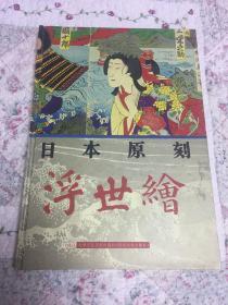 日本原刻浮世绘