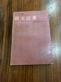 吕叔湘签名本:《语文近著》