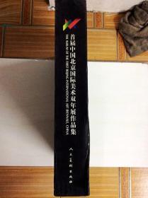 I104602 首届中国北京国际美术双年展作品集(一版一印)