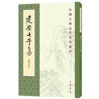 中国古典文学基本丛书:建安七子集(修订本)