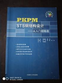 PKPM STS钢结构设计:从入门到精通