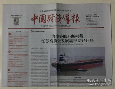 中国经济导报 2018年 12月12日 星期三 本期共8版 总第3381期 邮发代号:1-184