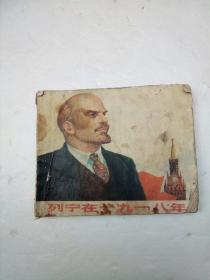 列宁在一九一八年