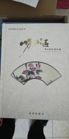 崂山区图志.野生花卉(草本)卷