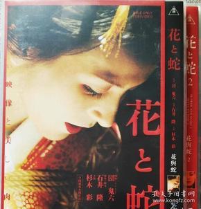 DVD 日本/ 花与蛇 1+2/杉本彩/石井隆团鬼六