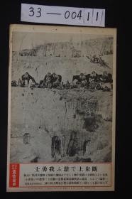 1591 东京日日 写真特报《京汉线上高家庄(天津)附近的断崖土屋》大开写真纸 战时特写 尺寸:46.7*30.8cm