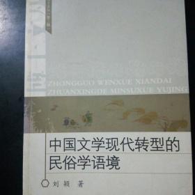 中国文学现代转型的民俗学语境