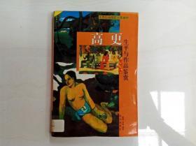 I104703 世界绘画摄影大师画传--高更生平与作品鉴赏(一版一印)