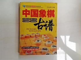 I104714 现代时尚休闲保健生活丛书--中国象棋古谱