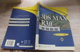 3DS MAX R3.0实例教程