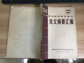 1981年中国运动医学学术会议论文摘要汇编