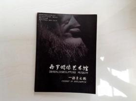 I104722 南京丹罗雕塑(蜡像)展览馆:丹罗蜡像艺术馆--探索之旅
