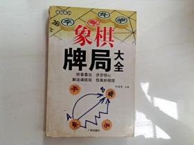I104720 象棋牌局大全(一版一印)