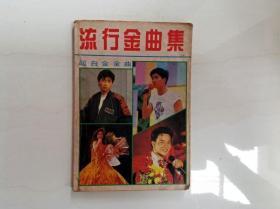 I104725 流行金曲集(一版一印)