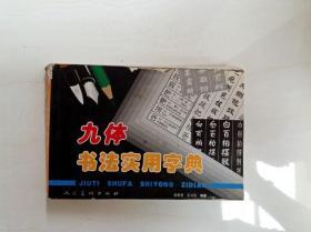 I104724 九体书法实用字典