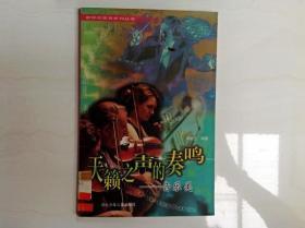 I104730 新世纪美育系列丛书:天籁之声的奏鸣--音乐美(一版一印)