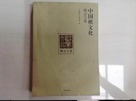 I104734 中国棋文化峰会文集(一版一印)