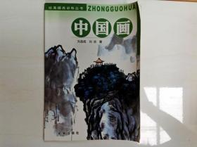I104738 绘画提高训练丛书--中国画(一版一印)