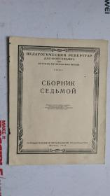 老乐谱 俄文原版  СБОРРНИК СЕДЬМОЙ