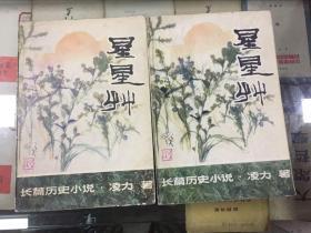 星星草--长篇历史小说(上卷、下卷)全二册(茅盾文学奖获得者凌力签名本) 插图本(程十发绘)