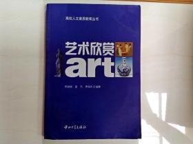 I104747 高校人文素质教育丛书--艺术欣赏