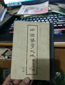 中国医学大成(二)医经 (重刊订正本) (92年精装1版2印),。
