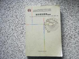 城市规划原理  第四版