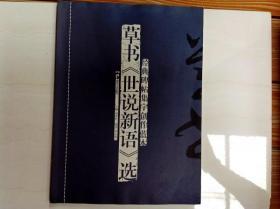 I104757 经典碑帖集字创作蓝本·草书《世说新语》选(一版一印)