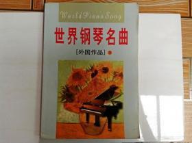 I104761 世界钢琴名曲--外国作品(下)(一版一印)