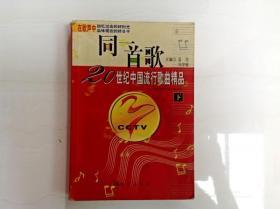 I104762 同一首歌--20世纪中国流行歌曲精品(下)