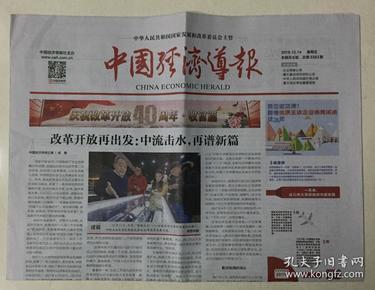 中国经济导报 2018年 12月14日 星期五 本期共8版 总第3383期 邮发代号:1-184