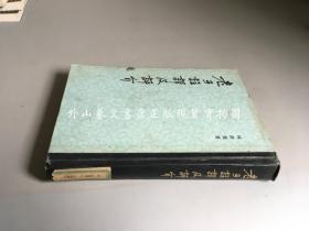 老子注译及评介(1984年一版一印  硬精装 繁体竖排 馆藏)