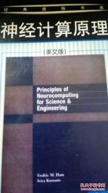 神经计算原理 英文版 (美)哈姆(Ham f m)(美)科斯特尼克(kostanicl)  机械工业