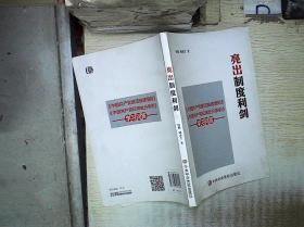 亮出制度利剑:《中国共产党廉洁自律准则》《中国共产党纪律处分条例》学习问答