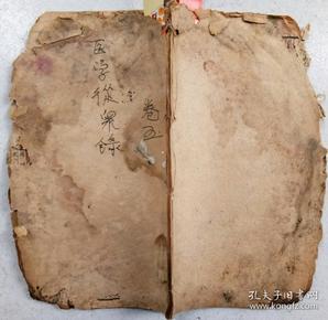 民国石印:医学从众录 卷五