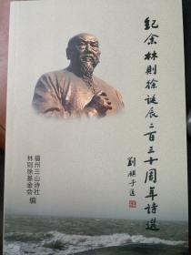 林则徐诞辰二百三十周年诗选