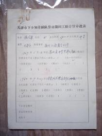 天津市下乡知青插队劳动期间工龄计算审批表(4)