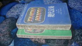 现代汉语 试用本 (上、中册) 两本合售