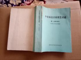 中医病名诊断规范初稿 ( 附:证侯规范 )