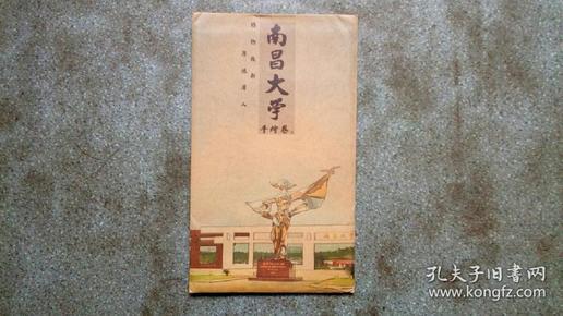 旧地图-南昌大学手绘卷图2开85品