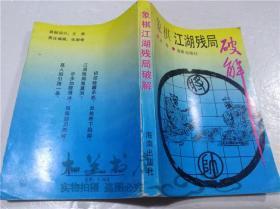 象棋江湖残局破解 洪哲 海南出版社 1993年3月 32开平装