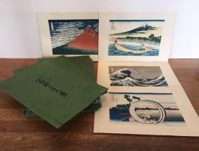 手刷木版画 葛饰 北斋 富岳三十六景 46张全  约8开的大开本  台纸的尺寸 27cm×39cm 带纸袋子  品好 日本直邮包邮