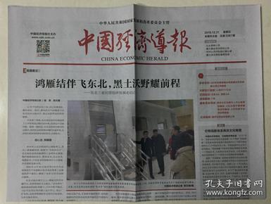 中国经济导报 2018年 12月21日 星期五 本期共8版 总第3387期 邮发代号:1-184
