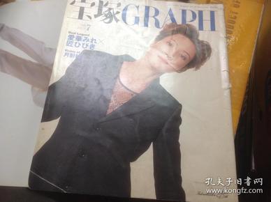 买满就送 宝塚graph  1999.7  爱华  月影瞳