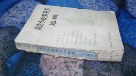 历史小故事丛书选辑 秦汉部分  有水油迹