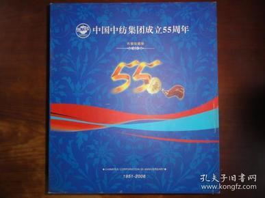 中国中纺集团成立55周年 布票珍藏册 1951--2006