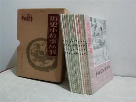 历史小故事丛书 先秦部分(下)11册合售