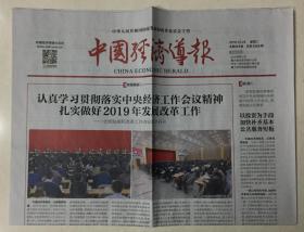 中国经济导报 2018年 12月25日 星期二 本期共8版 总第3388期 邮发代号:1-184
