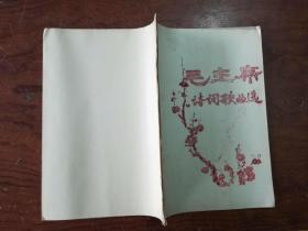 B3 毛主席诗词歌曲选,红梅封面,油印本,带林题