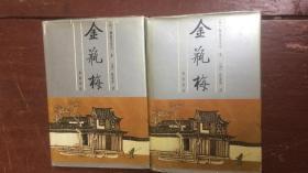 张竹坡批评第一奇书 金瓶梅 上下 全二册 精装